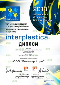 interplastika 2